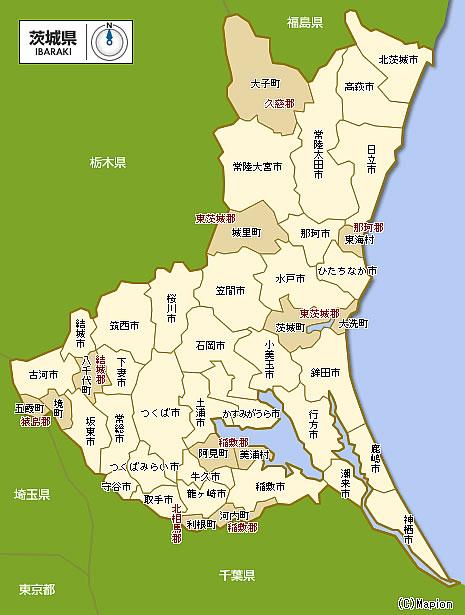 茨城県サービス対応エリア