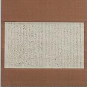 島村抱月 書簡 15,000円で買取り成立!