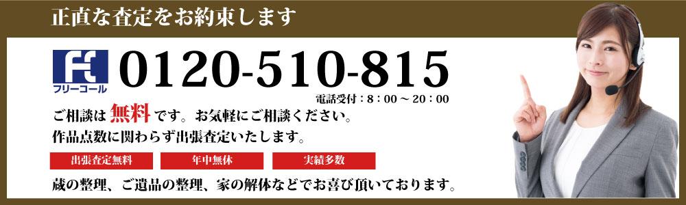 茨城で骨董品お電話でのお申し込みはこちらから