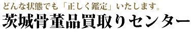 茨城県で骨董品を高価買取り「茨城骨董買取りセンター」